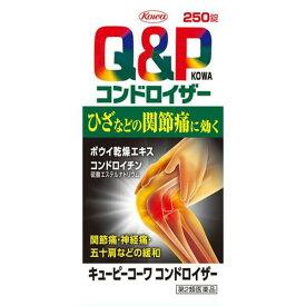 【第2類医薬品】キューピーコーワ コンドロイザー 250錠   関節痛 神経痛 五十肩 ※取寄せ