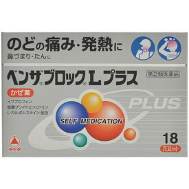 【指定第2類医薬品】ベンザブロックLプラス 18カプセル ※取寄せ