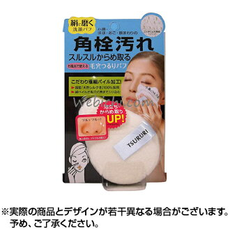 牵涉,拿鹤再角栓清洗面孔丝绸粉扑1个装|粉扑清洗面孔
