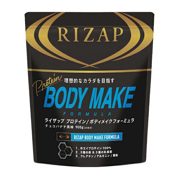 【国内送料無料】RIZAPプロテイン/ボディメイクフォーミュラ<チョコバナナ> 900g | ライザップ プロテイン