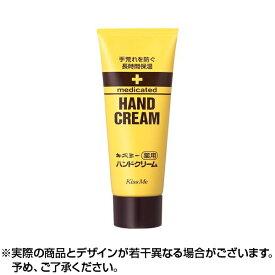 キスミー 薬用ハンドクリーム チューブタイプ 65g|キスミー ハンドクリーム ※取寄せ