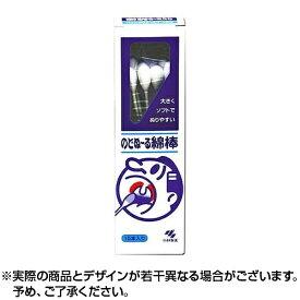 【マラソンクーポン配布中】小林のどぬーる綿棒15本入り