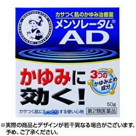 【国内送料無料】【第2類医薬品】メンソレータムAD クリームm 50g ※取寄せ