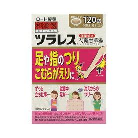 【国内送料無料】【第2類医薬品】和漢箋ツラレス 120錠