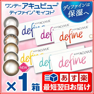1-Day Acuvue Define (30 lenses)