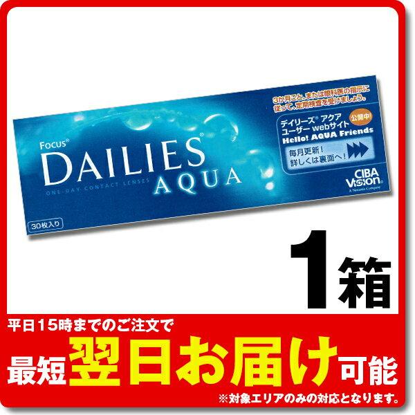 【ポイント10倍】フォーカス デイリーズアクア 1日使い捨て 30枚入 1箱