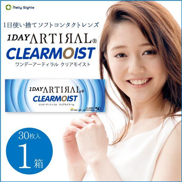 【ポイント10倍】アーティラルクリアモイストUV(30枚入) | クリアレンズ 1dayタイプ ワンデーコンタクト 1デイ