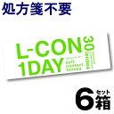 【6箱セット】L-CON1DAY (エルコンワンデー) 30枚入 | 1日使い捨て コンタクトレンズ ワンデー 処方箋なし ワンデーコンタクトレンズ 処方箋不要 コンタクト 使い捨てコンタクト ワンデ