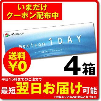 Meniconwander 30 片 x 4 盒套隱形眼鏡 1 天一次性