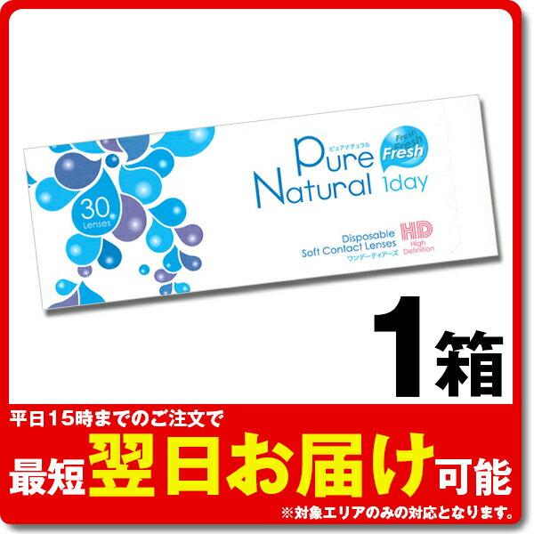 【ポイント2倍】ピュアナチュラルワンデー 30枚入 1箱 コンタクトレンズ 1日使い捨て