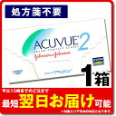 2-acuvue-1