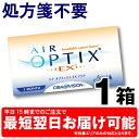 エアオプティクスEXアクア 3枚入 | 1ヶ月 コンタクト 処方箋不要 1ヶ月交換 処方箋なし O2オプティクス 連続装用 1か月 アルコン alcon チバビ...