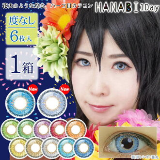 日本乐天_没有ashisutoshushu_HANABI一日度的1箱10张装|_有色隐形眼镜COLOR接触一日1day型古装戏红紫色绿gray橘黄色BrownDIA14.5mm_bc8.7