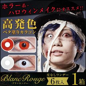 【ポイント20倍】ブランルージュワンデー 1箱×6枚入...