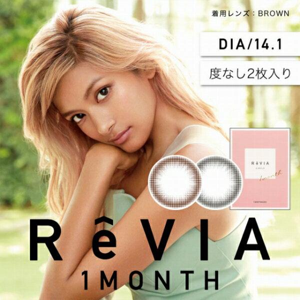 【ポイント5倍】Revia 1month circle 度なし 2枚入×1箱   レヴィア ワンマンス サークル カラコン 安室奈美恵 1ヶ月 一ヶ月 インスタ映え
