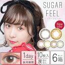 5 sugarfeel 6