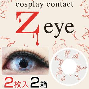 【ポイント20倍】【2箱セット】Zeye(ゼットアイ)...