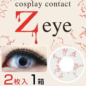 【ポイント20倍】Zeye(ゼットアイ)1箱 2枚入 ...