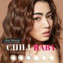 【ネコポス専用】【2箱セット】CHILL BABY(6枚入)| カラコン カラーコンタクト DIA 14.2mm 着色13.6mm ブラウン