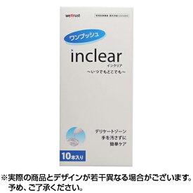 膣洗浄 インクリア10本 ウェットトラストジャパン ※取寄せ