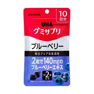 UHA味覚糖グミサプリブルーベリー10日分20粒