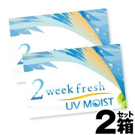 【マラソンクーポン配布中】【ポイント10倍】【2箱セット】2Week Fresh UV Moist   2weekフレッシュUVモイスト コンタクトレンズ 通販 二週間 クリアレンズ 2weekタイプ コンタクト 2週間使い捨てコンタクトレンズ クリアレンズ