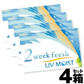 【200円クーポン配布中※先着順】【4箱セット】2Week Fresh UV Moist | 2ウィークフレッシュ 2weekfresh コンタクトレンズ 通販 二週間 クリアレンズ 2weekタイプ コンタクト 2週間使い捨てコンタクトレンズ【whlny】 クリアレンズ