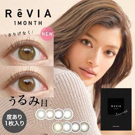 【2箱セット】Revia 1month color 度あり 1枚入 | レヴィア ワンマンス カラー カラコン 1ヶ月 一ヶ月 マンスリー 【ネコポス専用】【メール便送料無料】