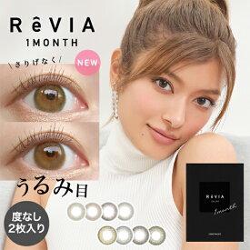 Revia 1month color 度なし 2枚入×1箱 | レヴィア カラー ワンマンス カラコン 1ヶ月 一ヶ月 マンスリー