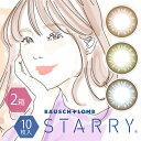 【2箱セット】ボシュロム スターリー(STARRY) 10枚入り | カラーコンタクト 度あり 度なし ワンデイ カラコン ワンデー カラコン 1日使い捨て 度入り 1デイ
