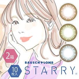 【最大450円クーポン】【2箱セット】ボシュロム スターリー(STARRY) 10枚入り | カラーコンタクト 度あり 度なし ワンデイ カラコン ワンデー カラコン 1日使い捨て 度入り 1デイ
