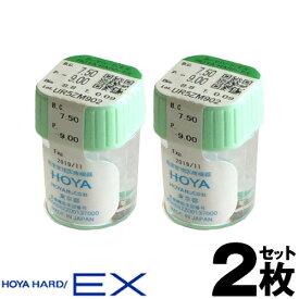 【2枚セット】ハードEX | ハード コンタクトレンズ HOYA コンタクトレンズハードEX ハードコンタクトレンズ コンタクト ハードコンタクト ハードレンズ 度あり 度入り ※取寄せ
