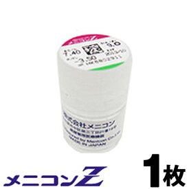 【店内全品ポイント10倍】ハードコンタクトレンズ メニコンZ 1枚
