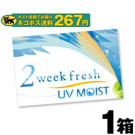 【マラソンクーポン配布中】【ポイント10倍】【ネコポス専用】2Week Fresh UV Moist   ソフトコンタクト ソフトコンタクトレンズ ソフト 二週間 コンタクトレンズ コンタクト 2ウィーク 2week メール便対応