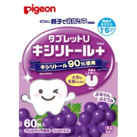 【最大500円クーポン】親子で乳歯ケア タブレットU ぷるりんぶどう味