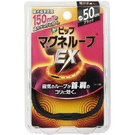 【ネコポス対応】ピップ マグネループ EX 高磁力タイプ ブラック 50cm ※取寄せ