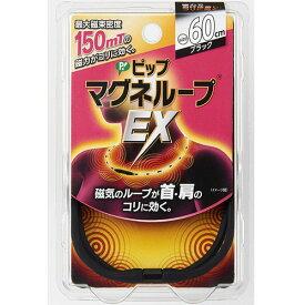 【ネコポス対応】ピップ マグネループ EX 高磁力タイプ ブラック 60cm ※取寄せ