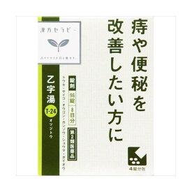 【第2類医薬品】乙字湯エキス錠クラシエ 96錠