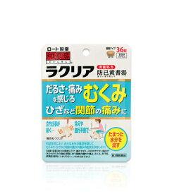 【第2類医薬品】和漢箋 ラクリア 36錠