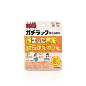 【第2類医薬品】和漢箋 ガチラック 36錠 ※取寄せ