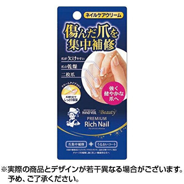 【ポイント5倍】メンソレータムプレミアム リッチネイル 爪 割れ 補修