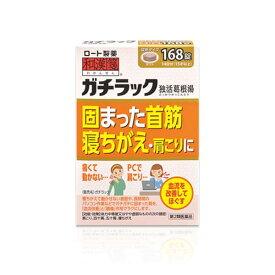 【国内送料無料】【第2類医薬品】和漢箋 ガチラック 168錠