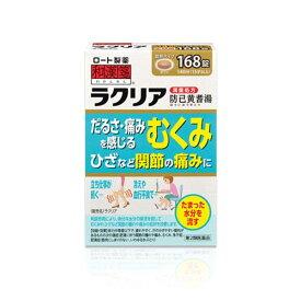 【国内送料無料】【第2類医薬品】和漢箋 ラクリア 168錠