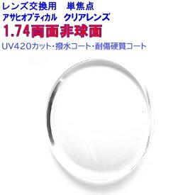 1.74両面非球面レンズ UV420 HEV420 カット プレミアム174DAS UV3G アサヒオプティカル  単焦点 めがね 眼鏡 メガネ レンズ交換用 2枚1組 1本分 他店購入フレームOK 持ち込み可 持込可