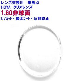 セルックス982VP HOYA1.60非球面レンズ 単焦点 めがね 眼鏡 メガネ レンズ交換用 2枚1組 1本分 他店購入フレームOK! 持ち込み可 持込可