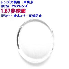 セルックス903VP HOYA1.67非球面レンズ 単焦点 めがね 眼鏡 メガネ レンズ交換用 2枚1組 1本分 他店購入フレームOK 持ち込み可 持込可