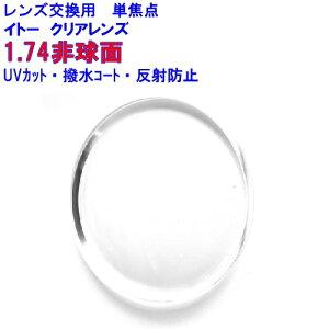 マキシマ174AS イトーレンズ1.74非球面レンズ 単焦点 メガネ レンズ交換用 2枚1組 1本分 他店購入フレームOK持ち込み可 持込可