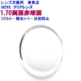 ニュールックスEP170 HOYA1.70両面非球面レンズ 単焦点 メガネ レンズ交換用 2枚1組 1本分 他店購入フレームOK 持ち込み可 持込可