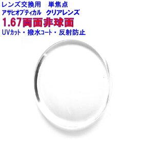 ハイパーインデックス167DAS アサヒオプティカル 1.67両面非球面レンズ 単焦点 めがね 眼鏡 メガネ レンズ交換用 2枚1組 1本分 他店購入フレームOK 持ち込み可 持込可