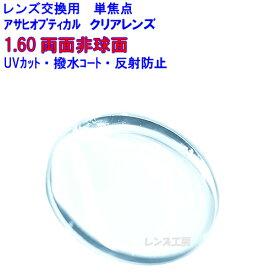 ハイパーインデックス160DAS アサヒオプティカル 1.60両面非球面レンズ 単焦点 めがね 眼鏡 メガネ レンズ交換用 2枚1組 1本分 他店購入フレームOK 持ち込み可 持込可